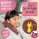 クルマdeシートベルトパッド 2個組 ネコ柄 - Seat belt paddi...