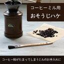 コーヒーミル用おそうじハケ [キャンセル・変更・返品不可]