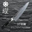 【ヤクセル 曜(YO-U) 37層鋼 シェフナイフ 210mm】[返品・交換・キャンセル不可]
