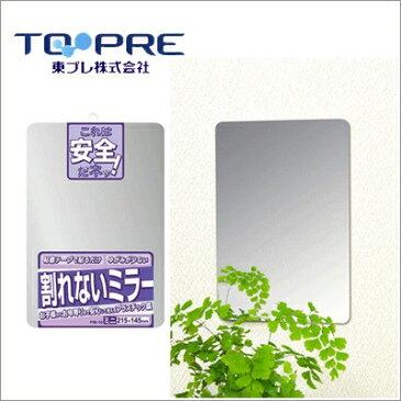 【東プレ 貼る鏡 割れないミラー 21.5×14.5cm PM-10】[返品・交換・キャンセル不可]