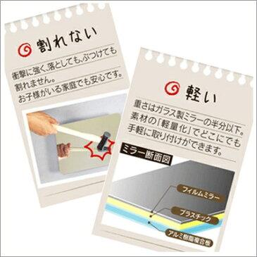 【東プレ 貼る鏡 割れないミラー 34×24cm PM-12】[返品・交換・キャンセル不可]