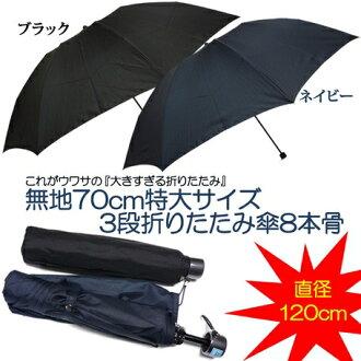 [有許多骨頭增加分量70cm 3段折疊傘8部骨頭[大的傘][骨頭的傘][小機會傘]][退貨、交換、取消不可]