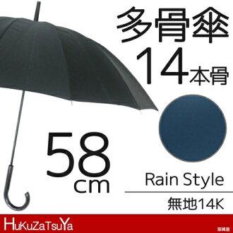 [有許多Rain Style素色14K 14部骨頭58cm手差別傘[骨頭的傘][長傘]][退貨、交換、取消不可]