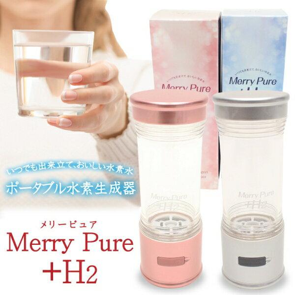 キッチン家電, 水素水生成器  Merry Pure H2