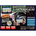 車載用 Wi-Fi ミラーリング 9インチモニター ENLARGER EL-WF0...