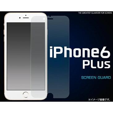 [液晶保護シール] 傷、ほこりから守る iPhone6 Plus/6s Plus(アイフォン)専用液晶保護シール [キャンセル・変更・返品不可]