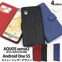 手帳型ケース AQUOS sense2 SH-01L SHV43 SH-M08 Android One S5 スマホケース シンプル 人気 [キャンセル・変更・返品不可]