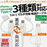 アイフォン 充電ケーブル microUSB タイプC iPhone アンドロイド 対応 通信 充電 マルチ充電 ノベルティ [キャンセル・変更・返品不可]