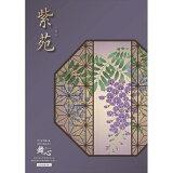 カタログギフト 舞心(まいこ) 紫苑 しおん 15,800円コース