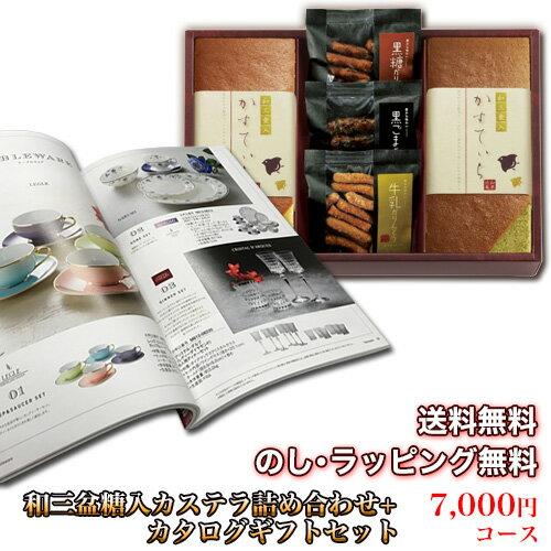和三盆糖入かすてぃら&カタログギフトセット 7,000円コース (和三盆糖入かすてぃら+リバー)