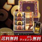 Tresore Dolce(トレゾア ドルチェ) フルーツカラーバウム&ラングドシャ TRE-BJ