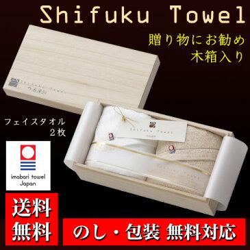 今治謹製タオル 至福タオル フェイスタオル2P (SH2430) 木箱入