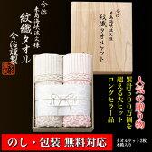 今治謹製タオル 紋織タオル タオルケット2P(木箱入) IM15039