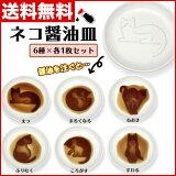 ネコ醤油皿 6枚セット [送料無料]