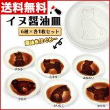 イヌ醤油皿 6枚セット 醤油を注ぐとかわいいイヌが浮き上がる♪