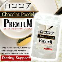 送料無料! 白ココア ショコラプードル プレミアムずっと飲んでいたい、白のダイエットココア...
