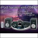 送料無料!【iPodスピーカーwith CD&FM IP-292】多機能スピーカー!iPod,iPhone,CD,ラジオも聴...