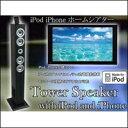 送料無料!【iタワースピーカー with iPod and iPhone FWIP-333i】iPod対応フルリモコン/iPod...