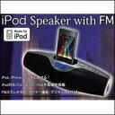 送料無料!【iPodスピーカーwith FM IP-382A 】多機能スピーカー!iPod,iPhone,ラジオも聴ける...