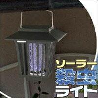 5,250円以上で送料無料! ソーラー殺虫ライトスイッチ一つでガーデンライトが殺虫ライトに!立...