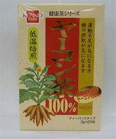 【ヤーコン茶100%(20包)】運動不測が気になる方糖の摂取が気になる方健康フーズ[返品・交換・キャンセル不可]