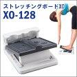 【ストレッチングボードXO XO-128】[返品・交換・キャンセル不可]