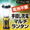 【手回し充電マルチ・ランタン ヴァージョン2.0】【楽ギフ_包装】10P23Sep15、fs04gm、【RCP】