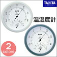【TANITA(タニタ)温湿度計 TT-492】温室やサンルームでの細かな管理にぴったり。指針方向同一のベーシックタイプ。[返品・交換・キャンセル不可]