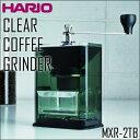【HARIO(ハリオ) クリアコーヒーグラインダー MXR-2TB】本体横のレバーを倒すことで…