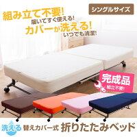 洗える替えカバー式_折りたたみベッド_シングルサイズ