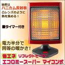 【省エネリフレクトヒーターエコロミースーパー マイコン式 ECSH-600】【楽ギフ_包装】10P20Nov15、fs04gm、【RCP】