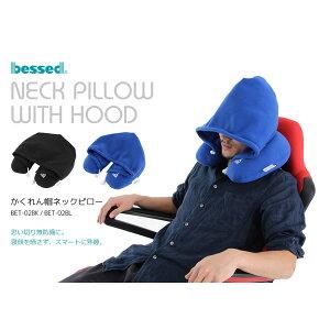 bessed(R)(ビセッド) かくれん帽ネックピロー BET-02【bessed(R)(ビセッド) かくれん帽ネックピ...