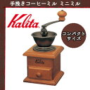 【★】Kalita(カリタ) 手挽きコーヒーミル ミニミル 42005【Kalita(カリタ) 手挽きコーヒーミル...