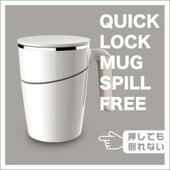 【★】Quick Lock Mug(クイックロックマグ) WGQM897【Quick Lock Mug(クイックロックマグ) WGQM...