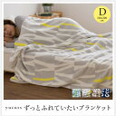 【yucuss(ユクスス) ずっとふれていたいブランケット D(ダブル)180×200cm Kodati(コダチ)】[返品・交換・キャンセル不可]