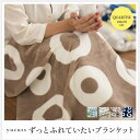 【yucuss(ユクスス) ずっとふれていたいブランケット Q(クォーター)70×100cm Kodati(コダチ)】[返品・交換・キャンセル不可]