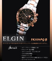 エルジン腕時計_クロノグラフダイバーウォッチ_FK1184PG-B