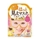 【温活女子会プロデュース ほっと見えマスク 5枚入り】ありそうでなかったアイマスクをしながら「見える仕様」のホットアイマスク。[返品・交換・キャンセル不可]