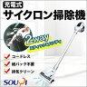 【充電式サイクロン掃除機 SY-060】[返品・交換・キャンセル不可][代引不可][同梱不可][ラッピング不可][海外発送不可]