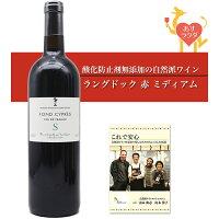 フォン・シプレ[キュヴェ・S]フランスラングドック赤ワイン(750ml)(自然派赤酸化防止剤無添加)&自然派ワインを楽しむためのオリジナル小冊子(プレブナン作成)