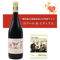 オリヴィエ・ボノーム[ヴァンクゥール・ヴァンキュルージュ]フランスロワール赤ワイン(750ml)(自然派赤酸化防止剤無添加)&自然派ワインを楽しむためのオリジナル小冊子(プレブナン作成)