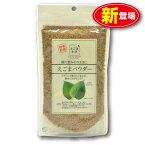 【新登場】味源 えごまパウダー 130g(単品)α-リノレン酸 アルファリノレン酸