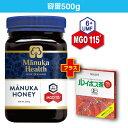 【送料無料】マヌカハニー MGO115+(旧 MGO100) UMF6+(500g)マヌカヘルス (国内正規輸入品・新ラベル)マヌカ蜂蜜 はちみつ 富永貿易【期間限定 ルイボスお試し付】