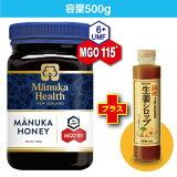 【送料無料】マヌカハニーMGO115+(500g)マヌカヘルス(国内正規輸入品新ラベル)マヌカ蜂蜜はちみつコサナ【予約販売7月19日以降発送予】
