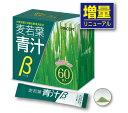 麦若葉青汁β 60包(単品)(パッケージ破損の為アウトレット訳あり販売)賞味期限は2018年5月24日以降の商品をお届けします。