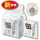 【新登場】有機栽培カフェインレスコーヒードリップバッグ(10g×10包)(単品オーガニック 有機JAS認定 カフェイン99.9%カット