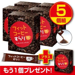 リニューアル フィット コーヒー プレゼント ダイエットサポートコーヒー