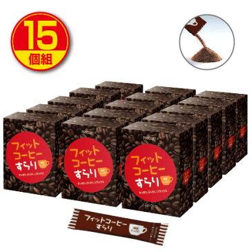 【送料無料】フィットコーヒーすらり 30包(15個組・450包)ダイエットサポートコーヒー【エントリーで1000ポイント】