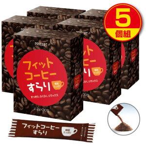 ダイエット成分を強化してリニューアル!ダイエットサポートコーヒー脂っこいものや甘いものが...