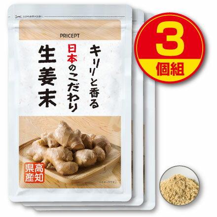 キリリと香る日本のこだわり生姜末 50g(3個組)【高知県産しょうが使用】